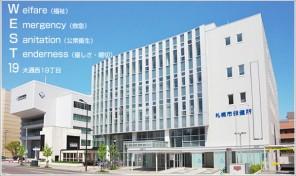 札幌市医師会 夜間急病センター
