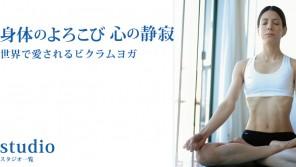 ビクラムヨガ札幌スタジオ