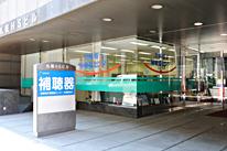 岩崎電子補聴器センター 札幌駅前店